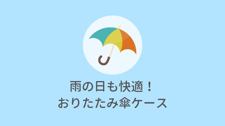 雨の日も快適!折りたたみ傘ケース