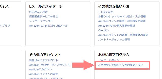Amazon定期おトク便 注文変更・キャンセル方法