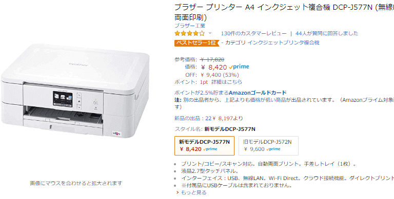 Amazon 商品画面