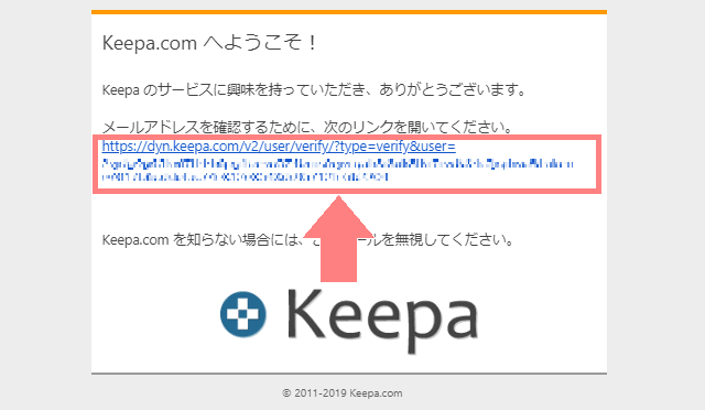 Keepa メールアドレスの確認