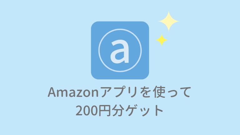 Amazonアプリを使って200円分ゲット