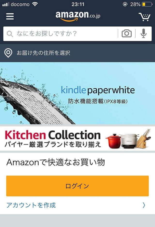 Amazonアプリ ログイン画面