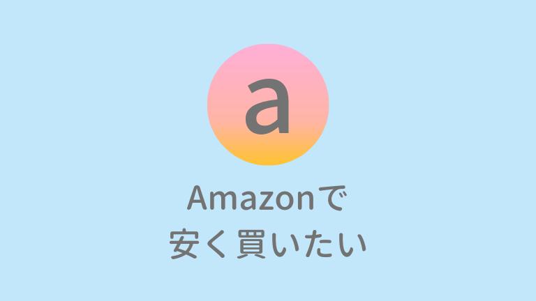 Amazon(アマゾン)で安く買う方法