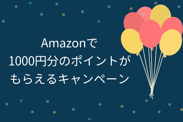 1000円分もらえる!Amazonギフト券チャージキャンペーンに参加しよう!