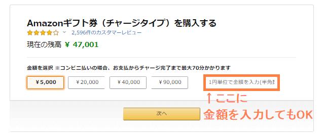 amazonギフト券チャージキャンペーン チャージタイプのギフト券の購入