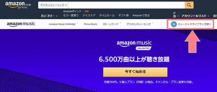 Amazon MusicUnlimitedのトップページ