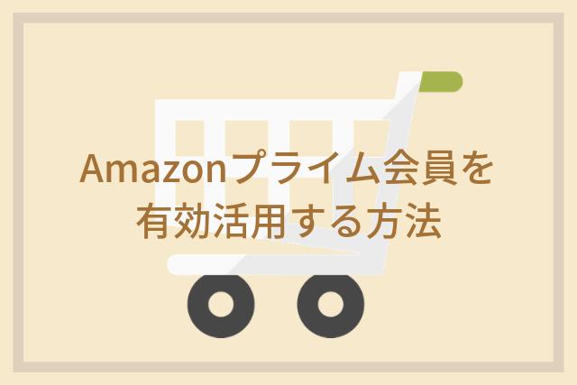 使い倒そう!Amazonプライム会員を有効活用する方法まとめ